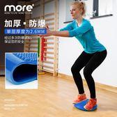瑜伽氣墊平衡墊感統康復訓練兒童平衡盤半圓初學者按摩球腳踝鍛煉