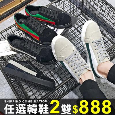 任選2雙888平底鞋休閒鞋韓系休閒風撞色線條簡約百搭平底鞋休閒鞋【09S1905】