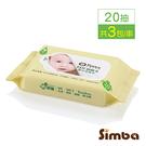 【愛吾兒】獅王辛巴 Simba EDI超純水嬰兒柔濕巾組合包/濕紙巾/20抽x3包(S99201)