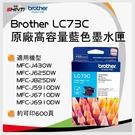 【原廠】Brother LC-73C 藍色墨水匣 《大容量約600頁》-LC73盒裝