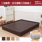 【班尼斯國際名床】‧創新安全護框床底-超...
