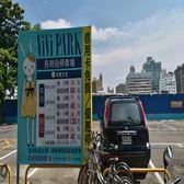 連續30日停車$ 799元無限次數進出ViVi PARK  長明街停車場通行卡