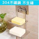 304不銹鋼雙層肥皂架 收納架 不銹鋼 置物架 無痕貼 肥皂架 香皂