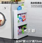 夾縫收納架可行動窄冰箱間隙縫隙收納整理架廚房浴室置物架子XW(一件免運)