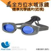 【SABLE黑貂】RS-923全方位水域泳鏡泳鏡鏡框x標準光學鏡片(室內款)/灰色(一副)
