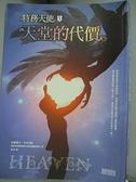 【書寶二手書T3/一般小說_CSZ】特務天使3:天堂的代價_亞麗珊卓