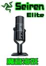 [地瓜球@] 雷蛇 Razer Seiren Elite 魔音海妖 專業級 直播 麥克風 數位類比限幅器