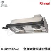 《林內牌》全直流變頻排油煙機 RH-8628(80cm)