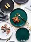 西餐盤 北歐創意陶瓷牛排盤子網紅輕奢餐具ins西餐盤菜盤家用托盤早餐盤 【99免運】