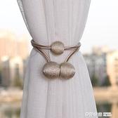 窗簾綁帶裝飾掛件點綴輕奢創意歐式高檔簡約固定磁鐵窗簾扣一對裝 全館免運