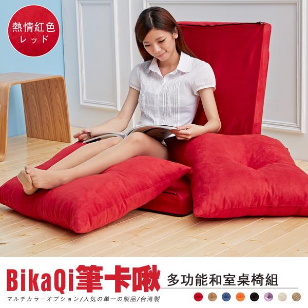 【班尼斯國際名床】筆卡啾-多功能和室桌椅組(茶几+和室椅)-布套可拆洗