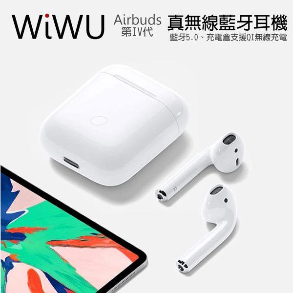 WIWU Airbuds 雙耳藍牙耳機 觸控式 NCC認證 模擬AirPods 無線耳機 安卓 / iPhone iOS 支援無線充電