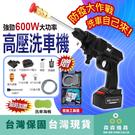 牧田款式 48TV高壓洗車槍-藍色1電1充+工具箱【保固一年 送高規十件組】無線 電動洗車機
