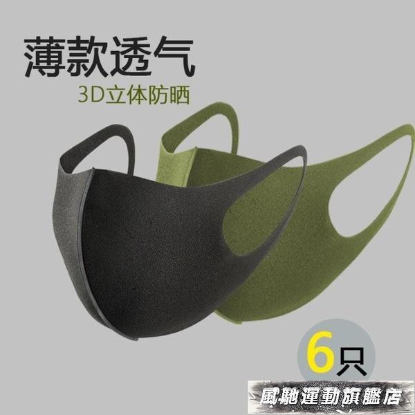 口罩 網紅口罩女神時尚明星同款3d立體綠色黑色防曬女男潮薄款海綿布料 風馳