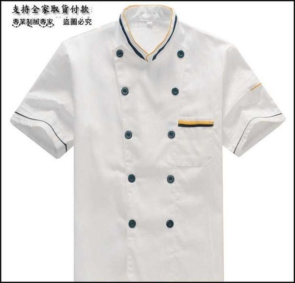 小熊居家雙排扣廚師工作服夏季 酒店廚師服短袖夏裝 食堂廚師服裝男女通穿特價