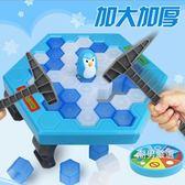 優惠兩天-兒童桌遊小乖蛋拯救企鵝破冰桌游敲打冰塊積木兒童桌面游戲親子互動xw