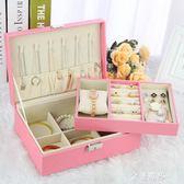 帶鎖首飾盒公主歐式韓國手飾品簡約耳釘耳環手青首飾收納盒飾品盒 金曼麗莎