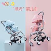 全館88折 VOVO嬰兒推車超輕便攜式折疊可坐躺寶寶兒童小孩簡易口袋迷你傘車 百搭潮品