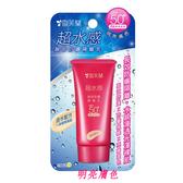 CELLINA 雪芙蘭 水感清透防曬裸妝乳SPF50+ 30g【美日多多】