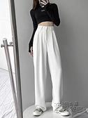 白色寬管褲子女高腰西裝長褲高級感直筒寬松春秋垂感拖地褲夏薄款 衣櫥秘密