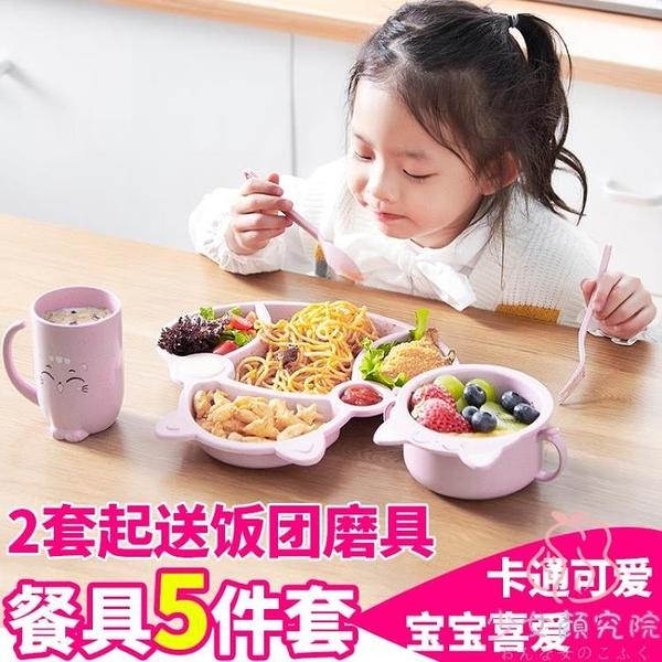 小麥秸分格寶寶防摔餐具可愛家用飯碗筷稈兒童餐盤套裝【少女顏究院】