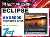 【ECLIPSE】富士通7吋伸縮式DVD/VCD/CD/MP3觸控螢幕主機AVX5000