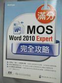 【書寶二手書T3/電腦_ZAZ】滿分MOS Word 2010 Expert完全攻略_陳智揚