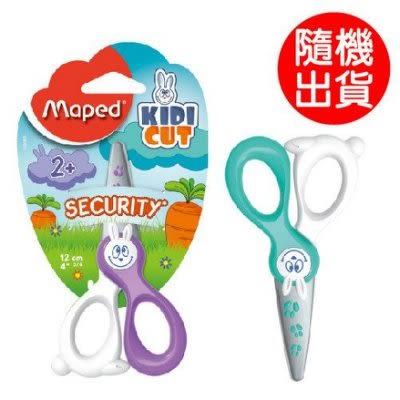 【法國Maped】安全扣兒童剪刀(22563)