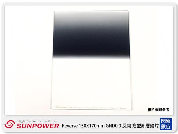 SUNPOWER Hard 150X170mm GND0.9 ND8 硬式 方型漸層鏡(湧蓮公司貨)