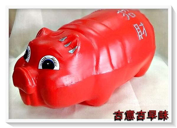 古意古早味 超特大豬公(不透明紅色/35x16cm) 懷舊零食 大胃王 儲蓄 理財 財富 15 童玩
