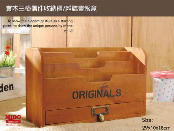 原木系列 三格信件收納櫃/雜誌書報盒《MidoHouse》