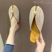 包頭半拖鞋女2020夏天新款時尚百搭平底網紅涼拖懶人珍珠拖鞋外穿 喵小姐