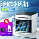 冷風機 冷風機usb小空調電風扇家用制冷神器迷你便攜式小型學生宿舍車載110V【降價兩天】