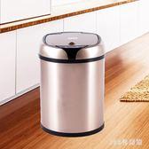客廳臥室廚房衛生間帶蓋垃圾筒不銹鋼智能感應電自動垃圾桶家用LB15718【123休閒館】