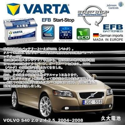 ✚久大電池❚ 德國進口 VARTA D54 EFB 65Ah VOLVO S40 2.0 2.4 2.5 04~08