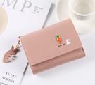 零錢包短款小清新折疊可愛多功能錢夾皮夾【聚可愛】