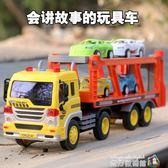大號雙層貨櫃車汽車平板拖車挖掘機運輸車模型聲光男孩工程玩具車 魔方數碼館