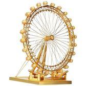 摩天輪 拼酷3D立體金屬拼圖diy金屬拼裝模型創意玩具送男女生禮物 卡菲婭