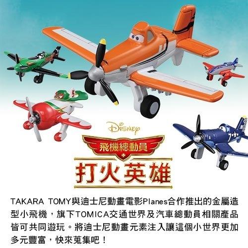 TOMICA 飛機總動員 06 厄科_ DS48601 多美小汽車