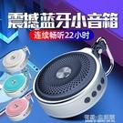 虹柯F2 藍芽音箱無線迷你小音響戶外便攜式大音量手機小型低音炮運動隨身高音質 雙十二全館免運