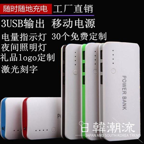 行動電源 便攜3U移動電源logo定制毫安大容量行動電源vivo蘋果華為OPPO通用型