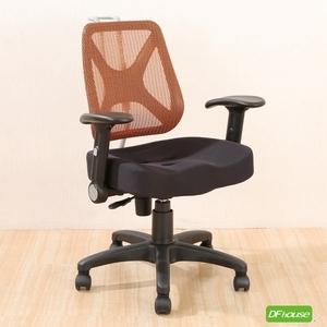 《DFhouse》帕克防潑水辦公椅(升降扶手)-6色橘色