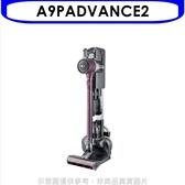 LG【A9PADVANCE2】A9+快清式無線吸塵器(雙旋濕拖)吸塵器 優質家電