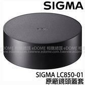 SIGMA LC850-01 / 850-01 原廠鏡頭蓋套 (3期0利率 免運 恆伸公司貨) 適用 14-24mm F2.8 DG DN Art