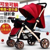 嬰兒手推車可坐可躺輕便折疊0/1-3歲寶寶兒童簡易便攜式小孩手推車