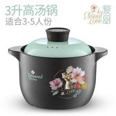 砂鍋 燉鍋陶瓷家用耐熱煲湯明火耐高溫沙鍋專用