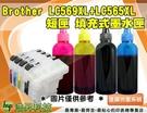 Brother 569XL+565XL【短版空匣無晶片+100cc組】填充匣 J3520/J3720 IIB012-2