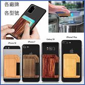 蘋果 iPhone 11 Pro Max SE2 XS MAX IX XR XS i8 Plus i7 Plus 木紋磁吸插卡 透明軟殼 手機殼 保護殼 訂製