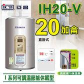 亞昌【I系列 可調溫休眠型】直掛式 20加侖IH20-V儲存式電熱水器