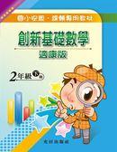 國小創新基礎數學(適康版)2年級下冊